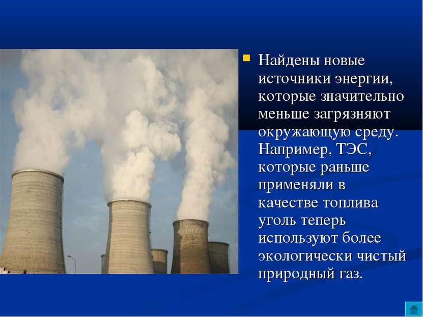 Найдены новые источники энергии, которые значительно меньше загрязняют окружа...