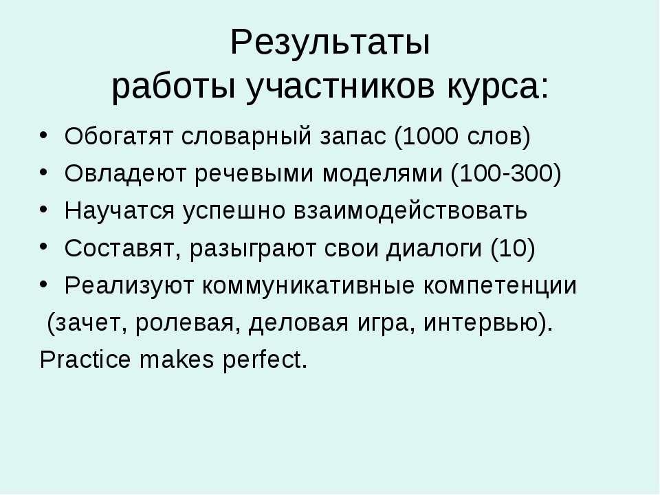 Результаты работы участников курса: Обогатят словарный запас (1000 слов) Овла...