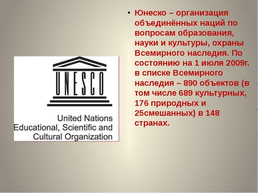 Юнеско – организация объединённых наций по вопросам образования, науки и куль...