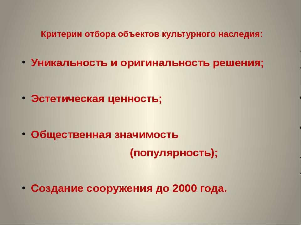 Критерии отбора объектов культурного наследия: Уникальность и оригинальность ...