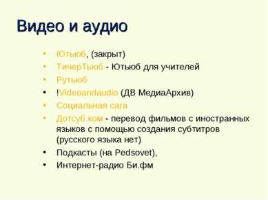 Видео и аудио Ютьюб, (закрыт) ТичерТьюб - Ютьюб для учителей Рутьюб !Videoand...