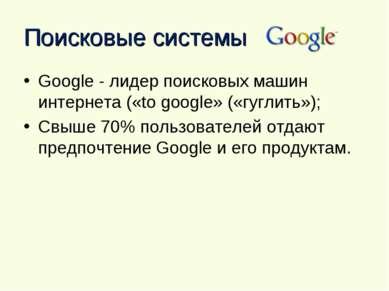Поисковые системы Google - лидер поисковых машин интернета («to google» («гуг...