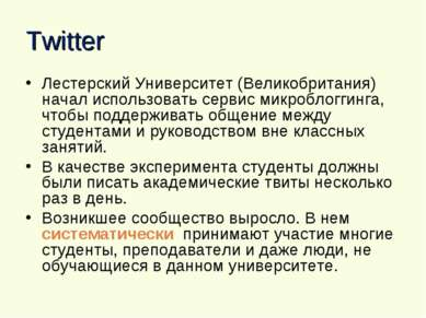 Twitter Лестерский Университет (Великобритания) начал использовать сервис мик...