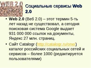 Социальные сервисы Web 2.0 Web 2.0 (Веб 2.0) – этот термин 5-ть лет назад не ...