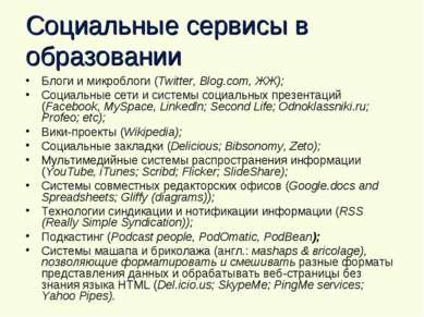 Социальные сервисы в образовании Блоги и микроблоги (Twitter, Blog.com, ЖЖ); ...