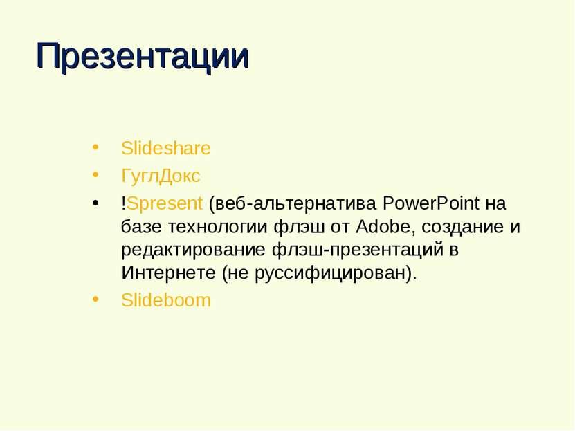 Презентации Slideshare ГуглДокс !Spresent (веб-альтернатива PowerPoint на баз...