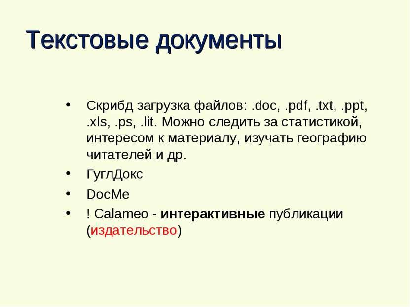 Текстовые документы Скрибд загрузка файлов: .doc, .pdf, .txt, .ppt, .xls, .ps...