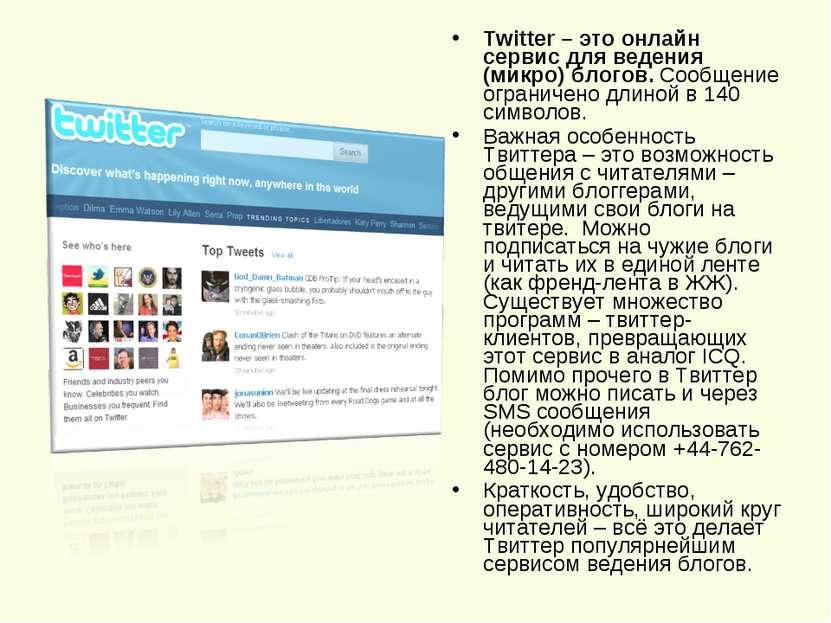 Twitter – это онлайн сервис для ведения (микро) блогов. Сообщение ограничено ...