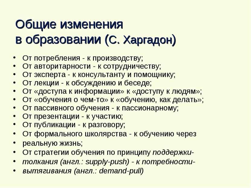 Общие изменения в образовании (С. Харгадон) От потребления - к производству; ...