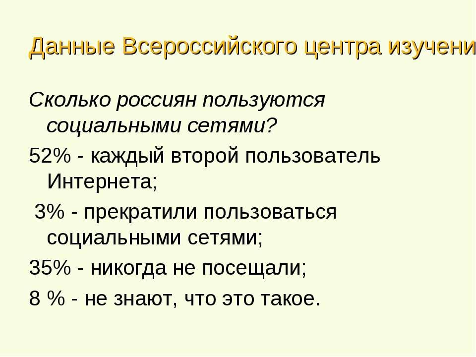 Данные Всероссийского центра изучения общественного мнения Сколько россиян по...
