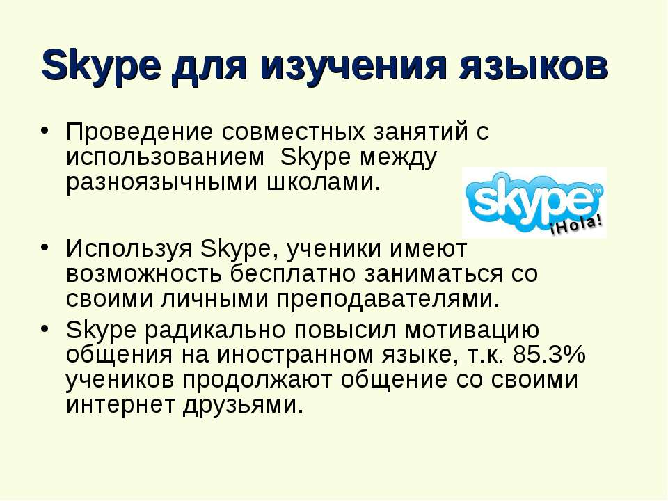 Skype для изучения языков Проведение совместных занятий с использованием Skyp...
