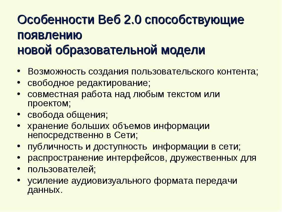 Особенности Веб 2.0 способствующие появлению новой образовательной модели Воз...