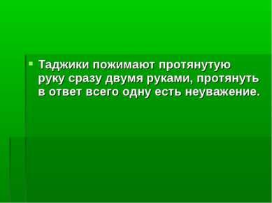 Таджики пожимают протянутую руку сразу двумя руками, протянуть в ответ всего ...