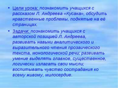Цели урока: познакомить учащихся с рассказом Л. Андреева «Кусака», обсудить н...