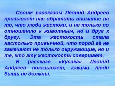 Своим рассказом Леонид Андреев призывает нас обратить внимание на то, что люд...