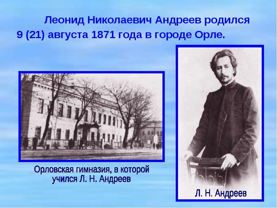 Леонид Николаевич Андреев родился 9 (21) августа 1871 года в городе Орле.