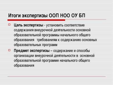 Итоги экспертизы ООП НОО ОУ БП Цель экспертизы - установить соответствие соде...