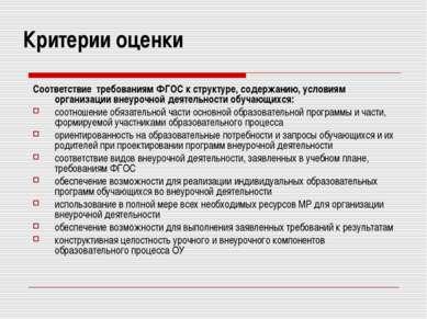 Критерии оценки Соответствие требованиям ФГОС к структуре, содержанию, услови...