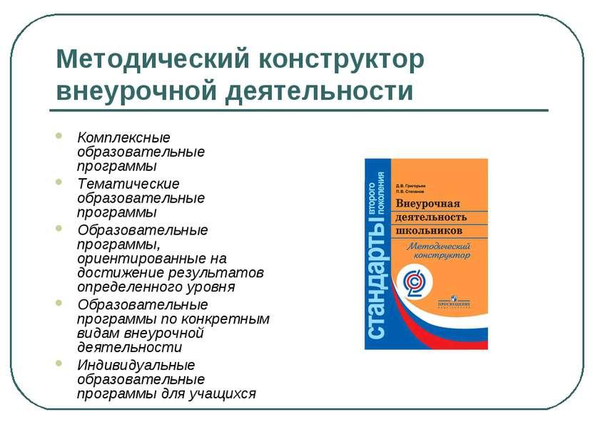 Методический конструктор внеурочной деятельности Комплексные образовательные ...