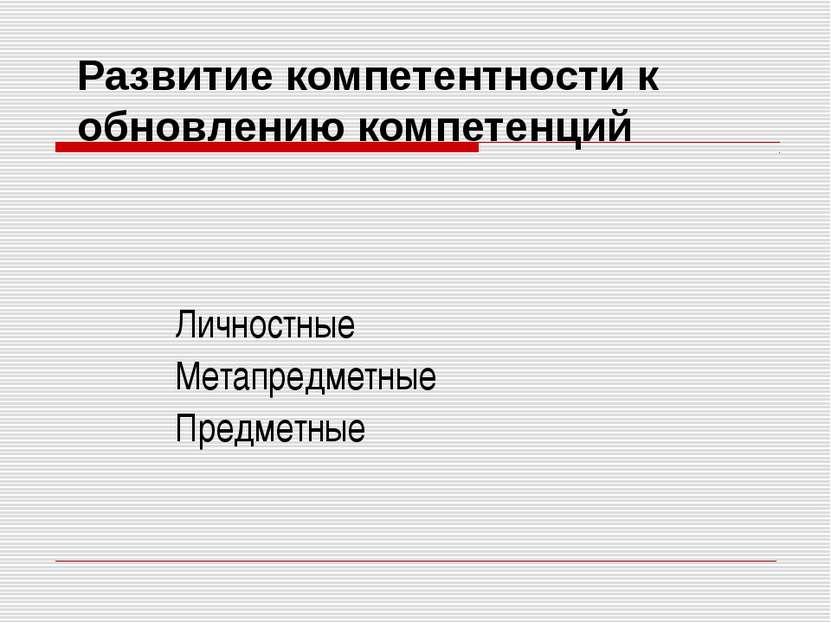 Развитие компетентности к обновлению компетенций Личностные Метапредметные Пр...