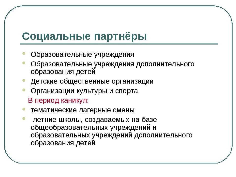 Социальные партнёры Образовательные учреждения Образовательные учреждения доп...
