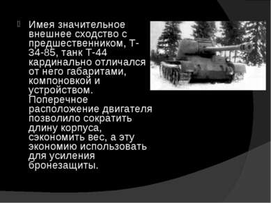 Имея значительное внешнее сходство с предшественником, Т-34-85, танк Т-44 кар...