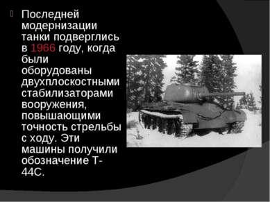 Последней модернизации танки подверглись в 1966 году, когда были оборудованы ...