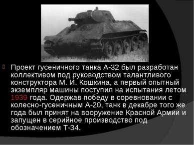 Проект гусеничного танка А-32 был разработан коллективом под руководством тал...