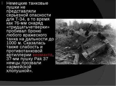 Немецкие танковые пушки не представляли серьезной опасности для Т-34, в то вр...