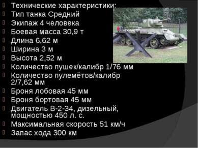 Технические характеристики: Тип танка Средний Экипаж 4 человека Боевая масса ...