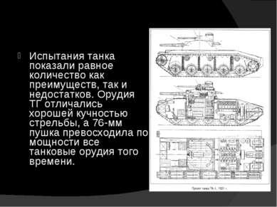 Испытания танка показали равное количество как преимуществ, так и недостатков...