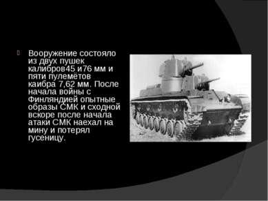 Вооружение состояло из двух пушек калибров45 и76 мм и пяти пулемётов каибра 7...