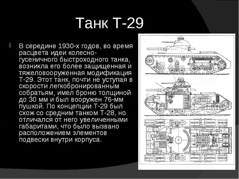 Танк Т-29 В середине 1930-х годов, во время расцвета идеи колесно-гусеничного...