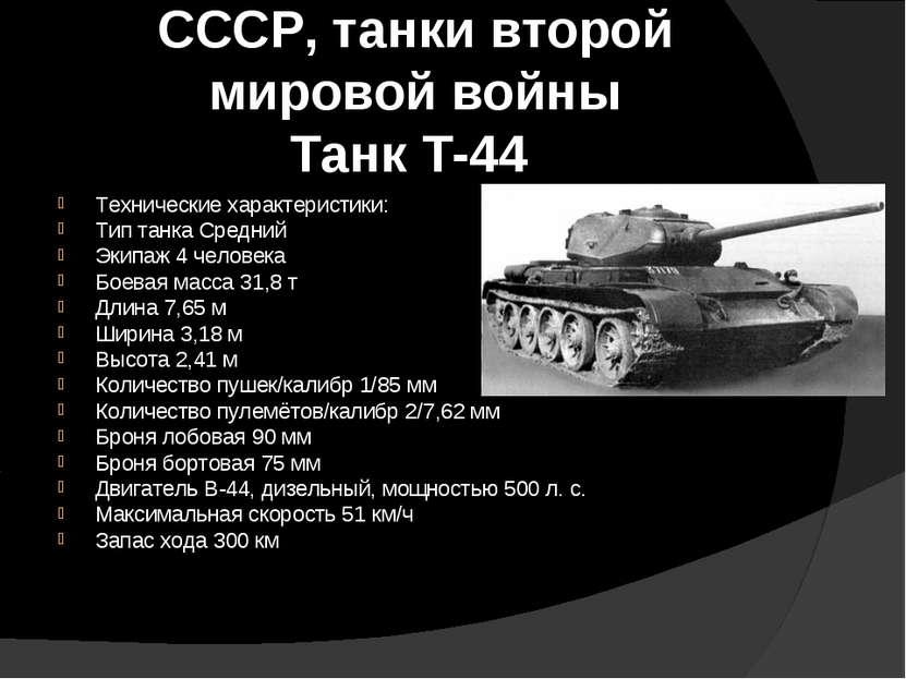 СССР, танки второй мировой войны Танк Т-44 Технические характеристики: Тип та...