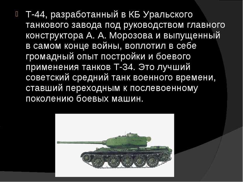 Т-44, разработанный в КБ Уральского танкового завода под руководством главног...