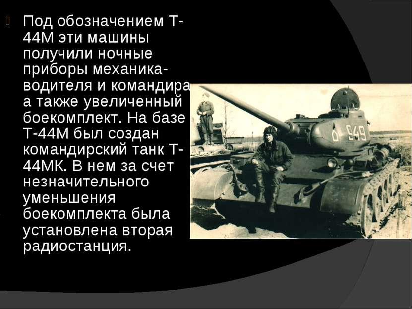 Под обозначением Т-44М эти машины получили ночные приборы механика-водителя и...