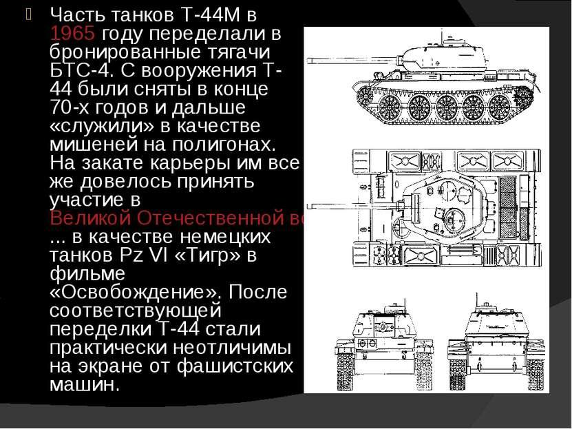 Часть танков Т-44М в 1965 году переделали в бронированные тягачи БТС-4. С воо...