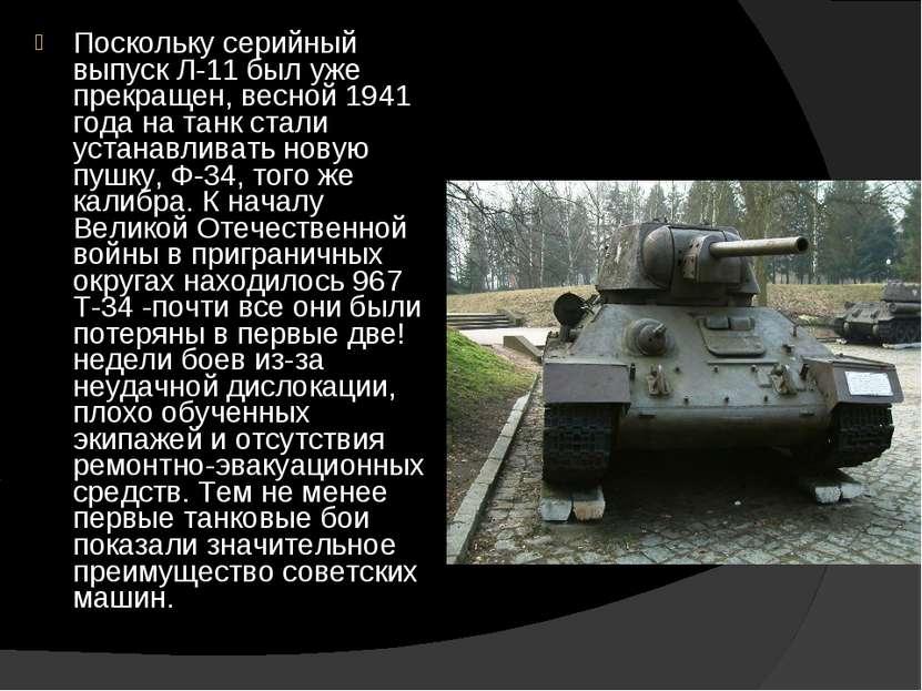Поскольку серийный выпуск Л-11 был уже прекращен, весной 1941 года на танк ст...