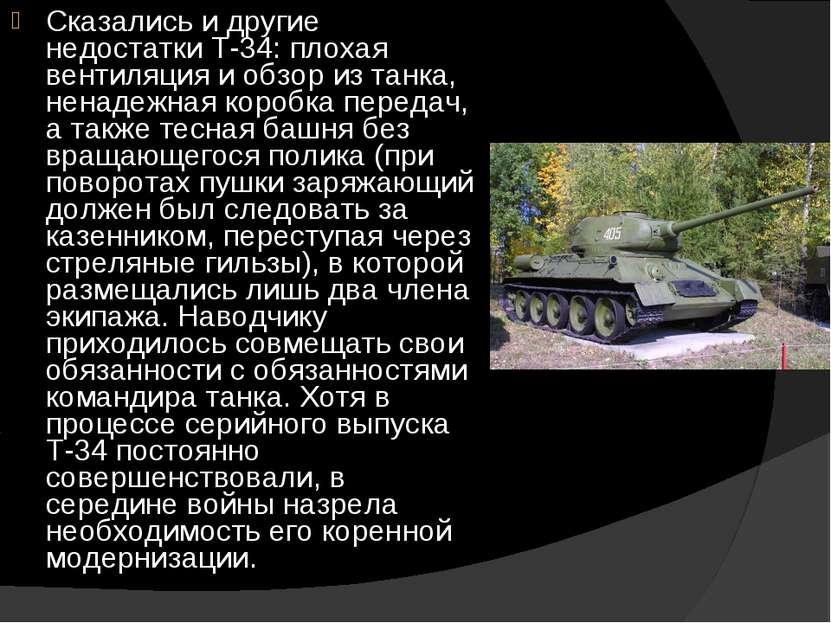 Сказались и другие недостатки Т-34: плохая вентиляция и обзор из танка, ненад...