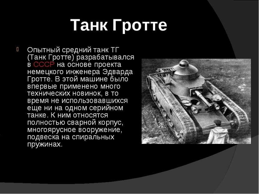Танк Гротте Опытный средний танк ТГ (Танк Гротте) разрабатывался в СССР на ос...