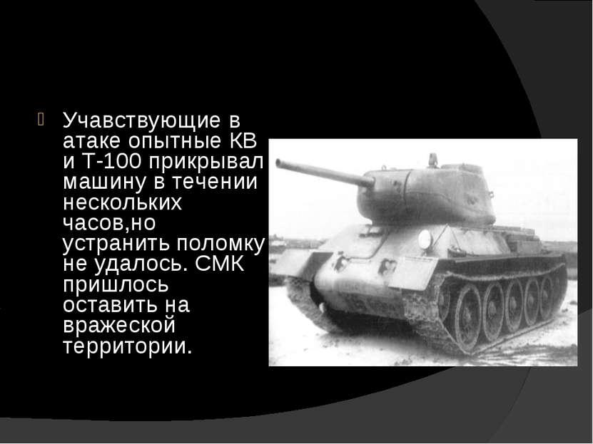 Учавствующие в атаке опытные КВ и Т-100 прикрывал машину в течении нескольких...