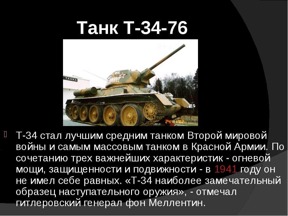 Танк Т-34-76 Т-34 стал лучшим средним танком Второй мировой войны и самым мас...