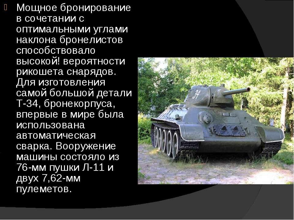 большой танк великой отечественной войны молча муки