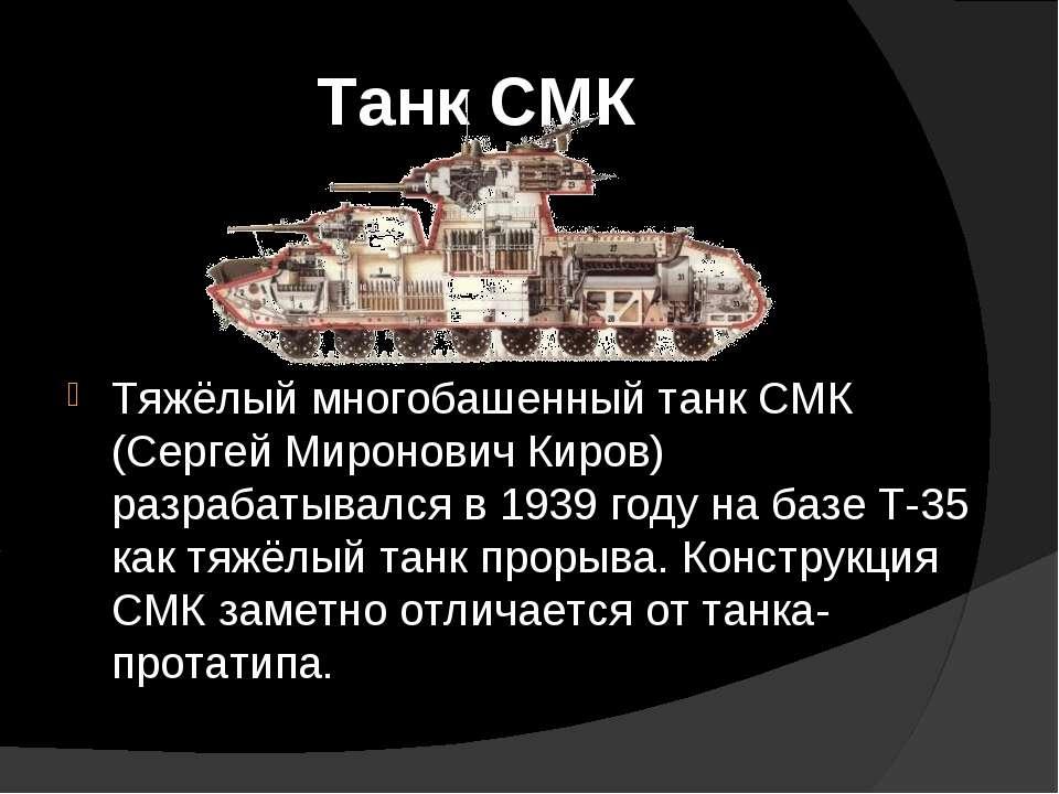 Танк СМК Тяжёлый многобашенный танк СМК (Сергей Миронович Киров) разрабатывал...