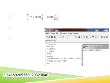 Формула Джона Мэчина Формула: Вычисления на компьютере: Количество верных зна...