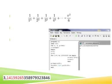 Формула Леонарда Эйлера Формула: Вычисления на компьютере: Количество верных ...