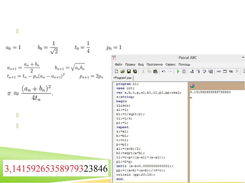 Алгоритм Брента-Саламина Формула: Вычисления на компьютере: Количество верных...