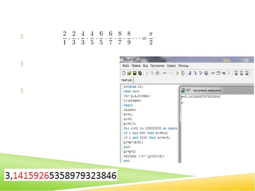 Формула Джона Валлиса Формула: Вычисления на компьютере: Количество верных зн...