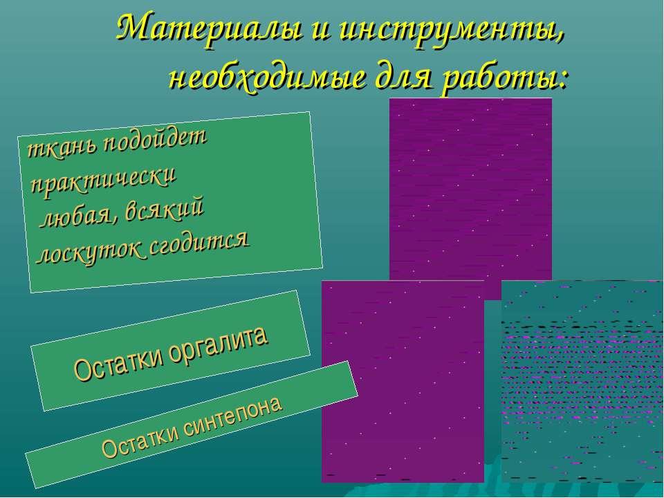Материалы и инструменты, необходимые для работы: ткань подойдет практически л...