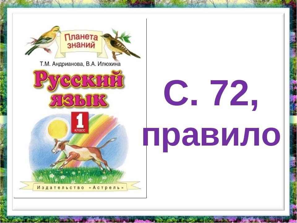 С. 72, правило